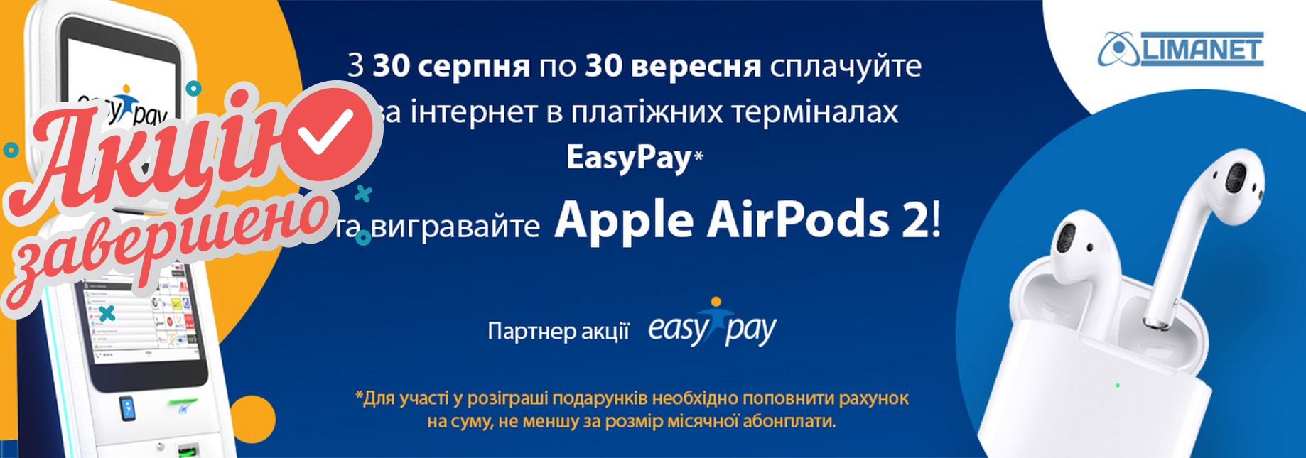 1 LimaNet AirPods2 1280х645 сor